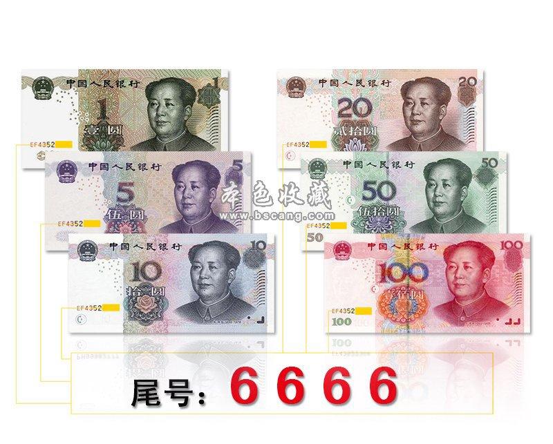 第五套人民币 小全套 四同号 6666